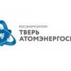 Потребители ООО «Тверская областная энергосбытовая компания» перешли на обслуживание к гарантирующему поставщику АО «АтомЭнергоСбыт»