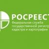Комиссией при Управлении Росреестра по Тверской области более половины заявлений о пересмотре кадастровой стоимости рассмотрено положительно