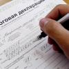 О добровольном декларировании физическими лицами активов и счетов (вкладов) в банках