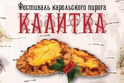 Развеселит и накормит «Калитка»