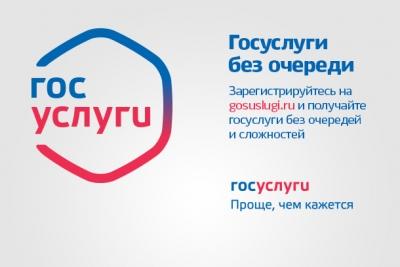 Центры подтверждения регистрации граждан на Едином портале государственных и муниципальных услуг