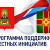 Собрание жителей города Лихославля для обсуждения участия в Программе поддержки местных инициатив – 2017
