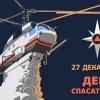 День спасателя в Лихославле
