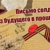 «Письма Победы» найдут своих адресатов