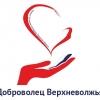 Для добровольцев тверского региона вновь открывается Школа подготовки волонтеров