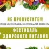 Фестиваль здорового питания в Лихославле