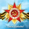 Программа мероприятий, посвященных 72-й годовщине Победы в Великой Отечественной войне