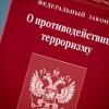 Доклад главы Лихославльского района о противодействии терроризму