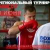 Межрегиональный турнир по боксу в Лихославле