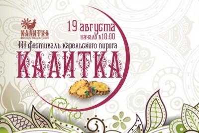 19 августа — фестиваль карельского пирога «Калитка»