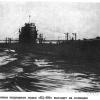 Стала известна судьба погибших подводников из Тверской области