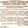 Дата в календаре: 80 лет со дня образования Карельского национального округа