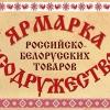 29 сентября-1октября – Ярмарка выходного дня российско-белорусских товаров «Содружество»