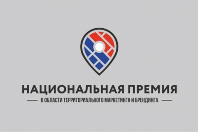 Лихославльский район стал победителем престижного всероссийского конкурса в области территориального маркетинга и брендинга
