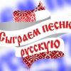 Фестиваль «Сыграем песню русскую» в Клину