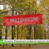В посёлке Калашниково открылся обновлённый благоустроенный парк