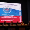 Тверская Карелия на форуме финно-угорских народов