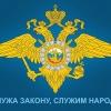 10 ноября – День сотрудника органов внутренних дел Российской Федерации