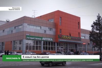 Налоговая служба провела в Лихославле акцию по снижению налоговой задолженности среди населения