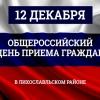 12 декабря — общероссийский день приема граждан