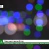 Лихославль готовится встречать Новый год. Яркие огни зажглись на ёлках, витринах, художественных панно