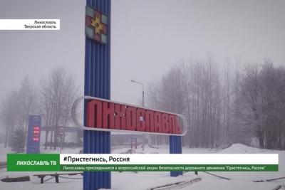 Лихославль присоединился к всероссийской акции безопасности дорожного движения «Пристегнись, Россия»
