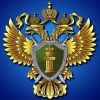 Тверская межрайонная природоохранная прокуратура провела проверку исполнения законодательства