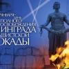 Литературно-музыкальная гостиная «И победили человек и город», посвященная прорыву блокады Ленинграда