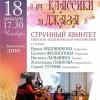 18 января в Лихославле пройдет концерт струнного квинтета Тверской академической филармонии