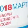 Вместе – за будущее России