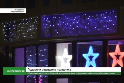 В Лихославле наградили победителей новогоднего конкурса на лучшее оформление объектов потребительского рынка