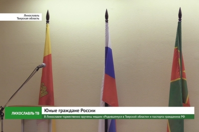 В Лихославле торжественно вручены медали «Родившемуся в Тверской области» и паспорта гражданина РФ