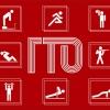 Зимний фестиваль Всероссийского физкультурно-спортивного комплекса «Готов к труду и обороне»