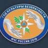 МЧС России: 2018 год пройдет под эгидой культуры безопасности