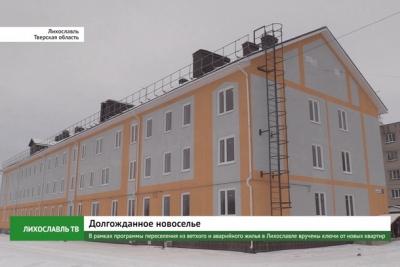 В рамках программы переселения из ветхого и аварийного жилья в Лихославле вручены ключи от новых квартир