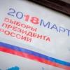 Итоги выборов Президента Российской Федерации