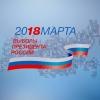 Культурная и спортивная программа в День выборов Президента России 18 марта 2018 года