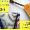 Концерт студентов отделения народных инструментов ТМК им. Мусорского