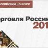 Всероссийский конкурс «Торговля России 2018»