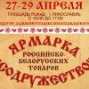 С 27 по 29 апреля в Лихославле пройдет ярмарка выходного дня российско-белорусских товаров «Содружество»