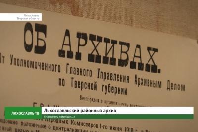 Лихославльский районный архив: «На память потомкам…»