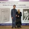 Первый поэтический фестиваль — «Соколовские чтения»