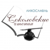 Программа фестиваля «Соколовские чтения»