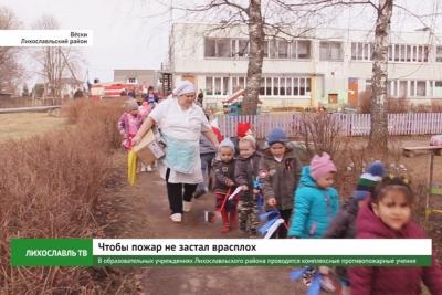 В образовательных учреждениях Лихославльского района проводятся комплексные противопожарные учения