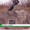 В память о погибших в разбомбленном эшелоне в поселке Калашниково открыт памятный камень