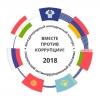 Международный молодежный конкурс социальной рекламы «Вместе против коррупции!»