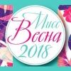 Шоу-программа «Мисс Весна – 2018»