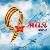 План проведения мероприятий, посвященных празднованию 73-ой годовщины Победы в Великой Отечественной войне 1941-1945 гг.