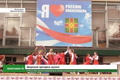 В Лихославле прошла международная ярмарка выходного дня «Содружество»