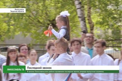 В школах Лихославльского района прозвенели последние звонки, впереди выпускные экзамены